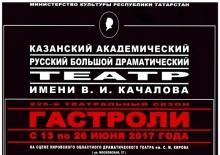 Приглашаем посетить гастроли Казанского академического русского Большого драматического театра имени В. И. Качалова