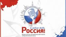 Молодежный фестиваль патриотической песни «Я люблю тебя, Россия!»