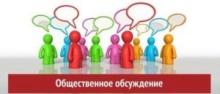 Общественное обсуждение прогноза развития Унинского района