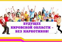 «Будущее Кировской области - без наркотиков»