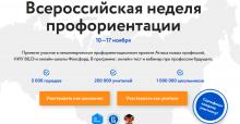 Всероссийская неделя профориентации