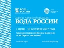 Унинский район - победитель акции «Вода России