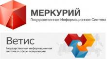 «Электронная ветеринарная сертификация. ФГИС «Меркурий».
