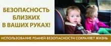 Акция ГИБДД по профилактике дорожно - транспортных происшествий «Я пристегнулся, пристегнись и ты».