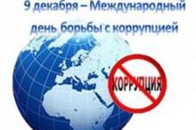 «9 декабря - Международный день борьбы с коррупцией»