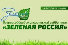 В ходе акции «Зелёная Россия» в Кировской области собрали 4 тысячи тонн мусора