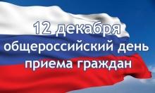 Общероссийский день приема граждан 12 декабря 2017 года