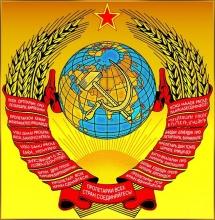 95 лет назад - 30 декабря 1922 года - образован Союз Советских Социалистических Республик (СССР)