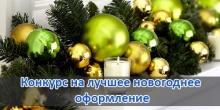 Определены победители конкурса на лучшее новогоднее оформление учреждений Кировской области