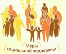 О материальной помощи гражданам