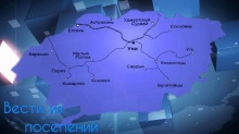 Администрация Унинского городского поселения информирует ...