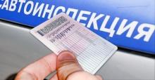 О замене водительских удостоверений