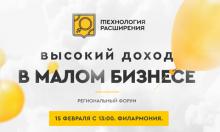Региональный проект «Успешный бизнес - процветающая территория»!