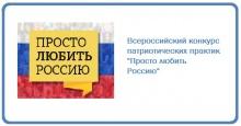 Приглашаем к участию в конкурсе «ПРОСТО ЛЮБИТЬ РОССИЮ!»