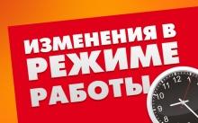"""Режим работы центров """"Мои Документы"""" в праздничные дни февраля."""