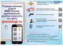 Преимущества получения государственных услуг в электронном виде