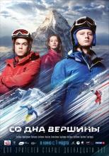 1 марта 2018 года запланирован выход картины «Со дна вершины», посвященной спортсменам-паралимпийцам
