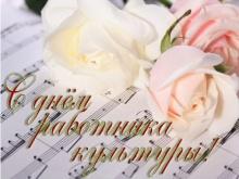 С профессиональным праздником - Днем работника культуры!