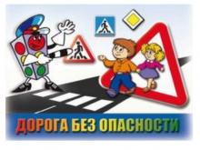 В период весенних каникул в Кировской области  проходят мероприятия «Ребенок – главный пассажир»