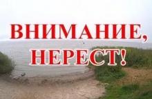 Глава Унинского района подписал постановление «О весенне-нерестовом периоде 2018 года»