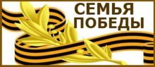 """""""Семья Победы"""""""