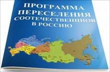 Приволжский федеральный округ - лидер по оказанию содействия добровольному переселению в Россию соотечественников, проживающих за рубежом