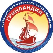 О проведении Всероссийского фестиваля авторской песни «ГРИНЛАНДИЯ»