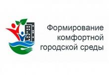 Формирование комфортной городской среды в Унинском районе