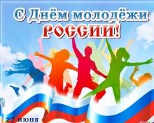 27 июня в России отмечается День молодежи!