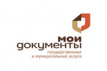 Территориальный отдел МФЦ в Унинском районе информирует