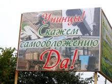 Самообложение в Унинском городском поселении