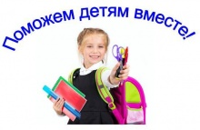 Благотворительная акция  «Собери ребенка в школу»