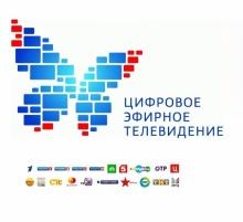 Новая эра ТВ наступит уже в январе 2019 Кировская область переходит на цифровое вещание