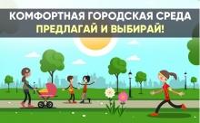 Национальный проект  «Формирование комфортной городской среды» планируется  к реализации в Унинском городском поселении  в 2019 году