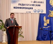 Районная педагогическая конференция - 2018