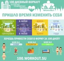 23 сентября 2018 года стартует бесплатная тренировочная программа «100-дневный воркаут»