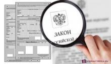 Новый закон об уточнениях в миграционном учете иностранных граждан от 27.06.2018 г.