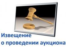 О проведении аукциона на право заключения договоров аренды земельных участков