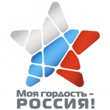 МОЯ ГОРДОСТЬ – РОССИЯ!