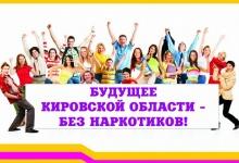 Акция «Будущее Кировской области – без наркотиков»