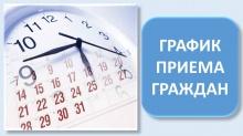 График приема граждан по личным вопросам руководством МО МВД России «Куменский»