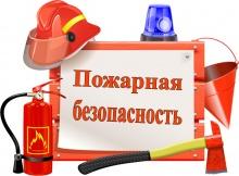Будьте внимательны и осторожны в осенне-зимний пожароопасный период 2018-2019 годов!