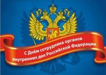 C Днем сотрудника органов внутренних дел РФ!