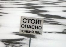 Будьте осторожны на тонком льду!