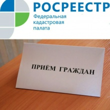 Управление Росреестра по Кировской области проведет общероссийский день приема граждан по вопросам деятельности ведомства