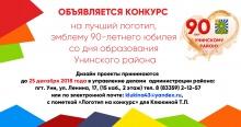 Конкурс на лучший логотип, эмблему 90-летнего юбилея со дня образования Унинского района