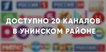 В Унинском районе запущен второй мультиплекс цифрового телевидения