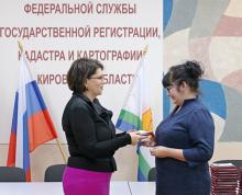 К 10-летию Росреестра сотрудники Управления Росреестра по Кировской области  отмечены ведомственными наградами