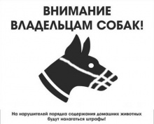 Внимание! Администрация Унинского городского поселения информирует! Памятка содержания собак