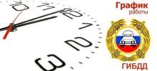 Регистрационно-экзаменационная группа ГИБДД МО МВД России «Куменский» информирует о режиме работы в Новогодние праздники 2019 года